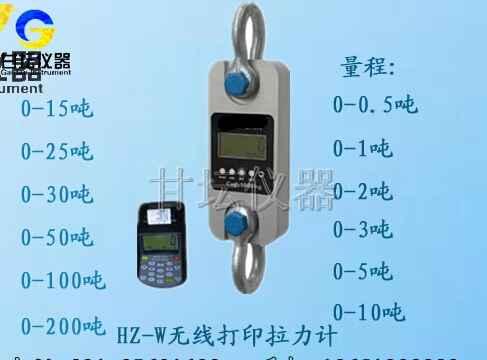 带打印的无线拉力计 型号HZ-W5 量程:0-200吨